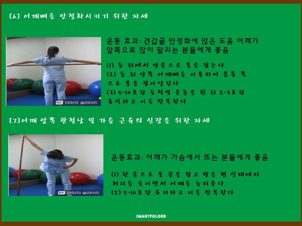 [7]어깨 앞쪽 관절낭 및 가슴 근육의 신장을 위한 자세